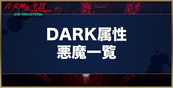 ダーク(DARK)属性の悪魔一覧