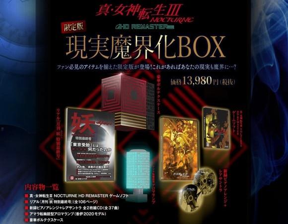 現実魔界化BOX