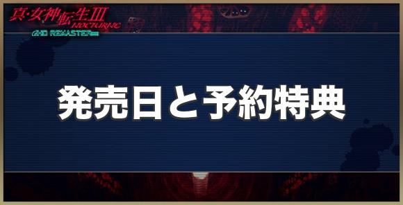 発売日と予約特典|10月29日(木)発売!