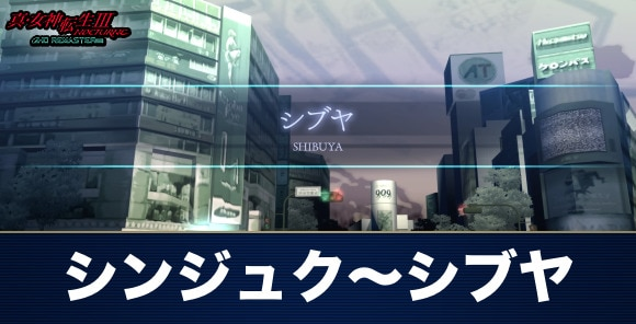 シンジュク~シブヤ