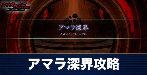 アマラ深界攻略まとめ