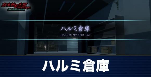 ハルミ倉庫のマップ