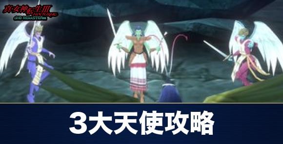 3大天使攻略
