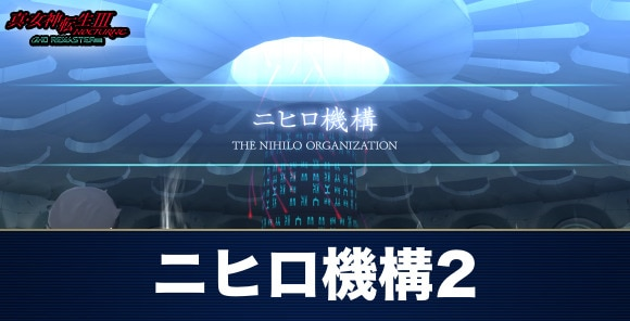 ニヒロ機構2
