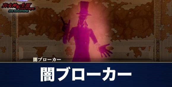 闇ブローカーの場所と購入可能な悪魔