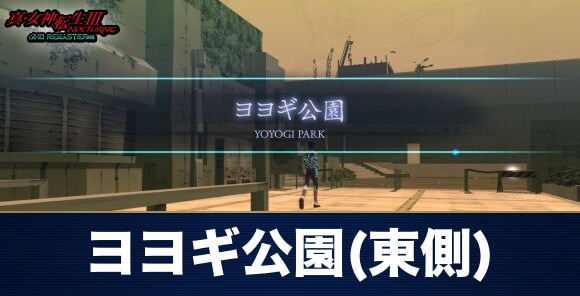 ヨヨギ公園(東側)