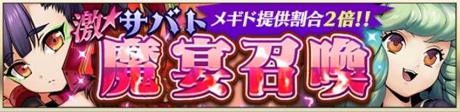 激★魔宴召喚 超電磁妖精ネルガル対ビリバリキャッツガチャシミュ