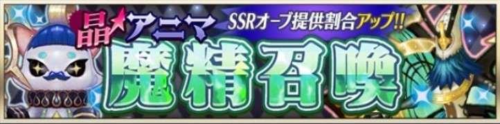 晶アニマ魔精召喚選抜オーブ3種盛ガチャシミュレーター