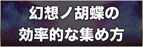 幻想ノ胡蝶の効率的な集め方