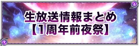 生放送情報まとめ(1周年前夜祭)