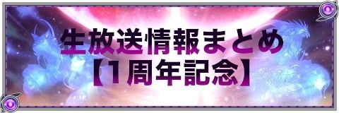 生放送情報まとめ(1周年記念)