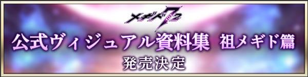 公式ヴィジュアル資料集(祖メギド編)