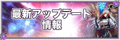 アップデート・メンテナンス情報まとめ【6/13更新】