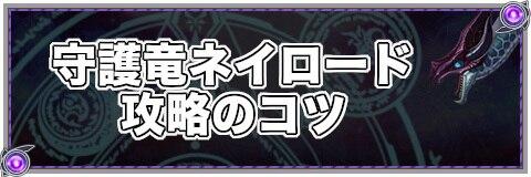 守護竜ネイロード攻略のコツ【おすすめキャラとパーティ】
