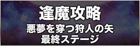 逢魔攻略【悪夢を穿つ狩人の矢:最終ステージ】