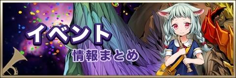 イベント情報まとめ│リジェネブニイベント開催!