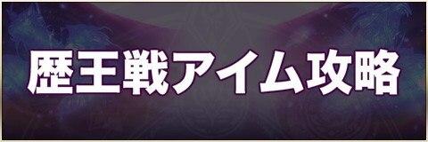 歴王戦アイム攻略【おすすめパーティー】
