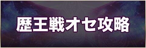 歴王戦オセ攻略【おすすめパーティー】