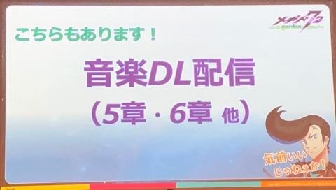 音楽DL配信