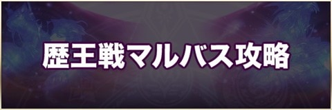 歴王戦マルバス攻略【おすすめパーティー】