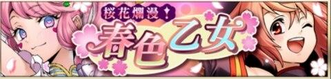 桜花爛漫!春色乙女ピックアップ