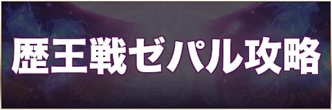 歴王戦ゼパル