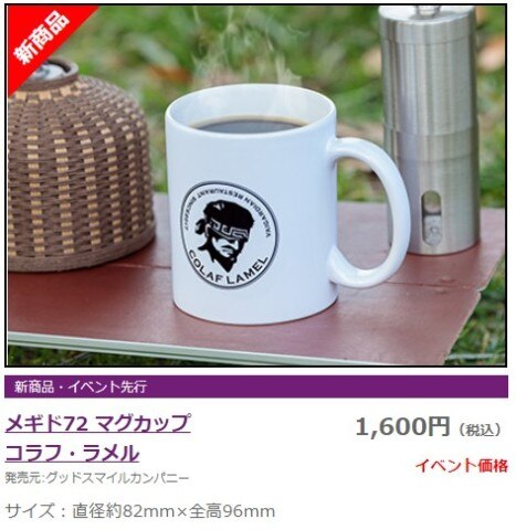 コラフ・ラメルマグカップ
