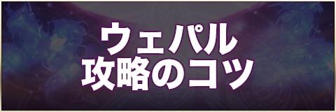 ウェパル攻略のコツ【おすすめキャラとパーティ】