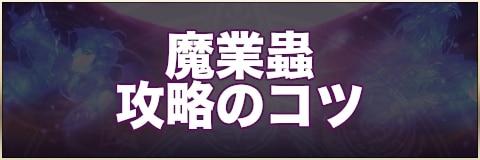 魔業蟲攻略のコツ【おすすめキャラとパーティ】