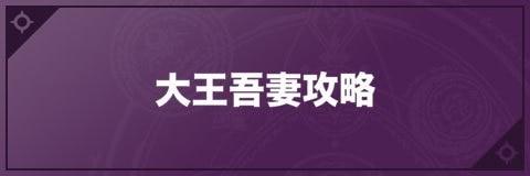 大王吾妻攻略のコツ|おすすめキャラとパーティ