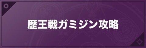 歴王戦ガミジン攻略