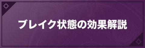 ブレイク状態の効果解説丨行動キャンセルからのブレイク技発動!