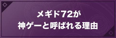 メギド72が神ゲーと呼ばれる理由!号泣必死の罪深き王道RPG