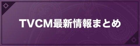 TVCM最新情報まとめ