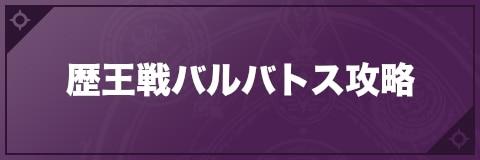 歴王戦バルバトス