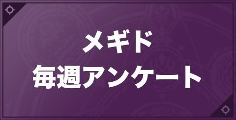 メギド毎週アンケート【月曜更新】