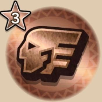星3 突破の騎印
