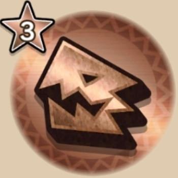 星3 突破の竜印