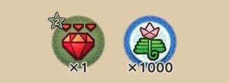 メガキュア草ポイント1,000ポイント
