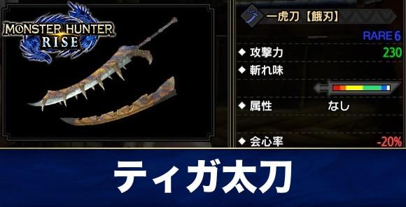 モンハン xx 太刀 装備