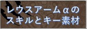 レウスアームαのスキルとキー素材