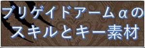 ブリゲイドアームαのスキルとキー素材