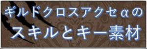ギルドクロスアクセαのスキルとキー素材