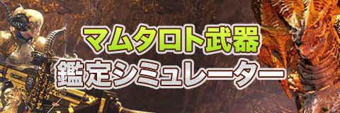鑑定武器(マムタロト武器)シミュレーター|皇金シリーズ追加!