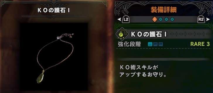 KOの護石(1~3)の必要素材とスキル