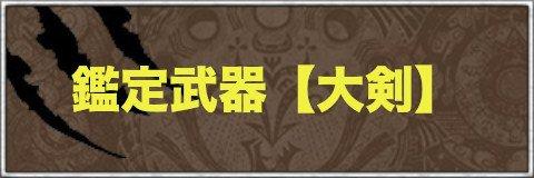 鑑定武器【大剣】の性能と一覧