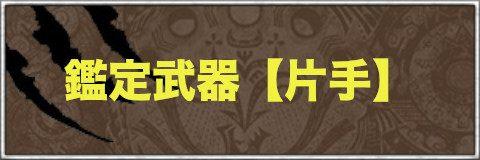 鑑定武器【片手剣】の性能と一覧