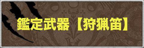 鑑定武器【狩猟笛】の性能と一覧