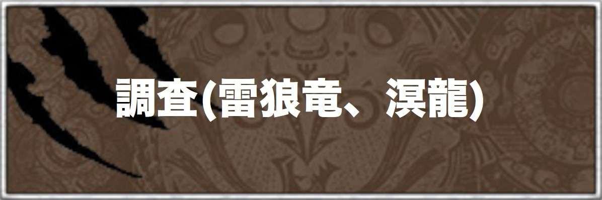 調査(雷狼竜、溟龍)の報酬と攻略方法|イベントクエスト