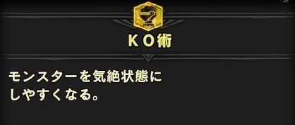 KO術のスキル効果詳細と所持防具・装飾品